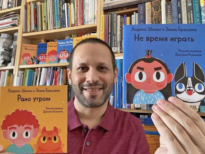 Author Lawrence Schimel poses wiht Russian translations of his children's books